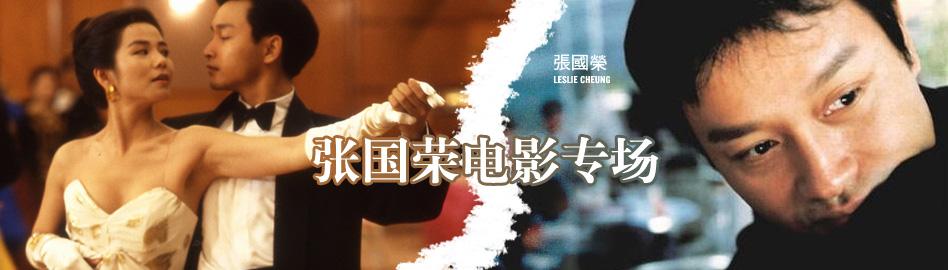 专题--张国荣电影专场